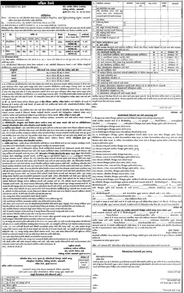 Western Railway Apprentice Official Advertisement and Application Forms